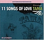 [중고] Tama / 11 Songs Of Love (홍보용/Digipack)
