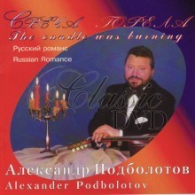 Alexander Podbolotov / The Candle Was Burning - A. Podbolotov (수입/미개봉/mtmcd95041)
