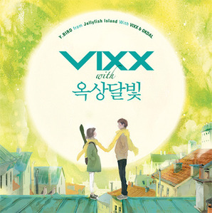 빅스 (VIXX) / Y.Bird From Jellyfish Island With Vixx & Okdal (옥상달빛/미개봉)