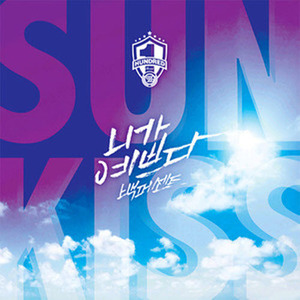 백퍼센트 (100%) / Sunkiss (Cool Summer Album/미개봉)