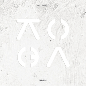 [중고] 제이어스 (J-Us) / Chesed (Digipack)