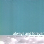 [중고] V.A. / Always And Forever (2CD/Digipack/홍보용)