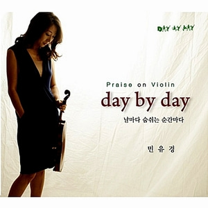 민유경 / Day By Day (Digipack/미개봉)