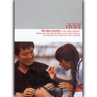 [중고] [DVD] 이수영 / 라라라 Music Video Collection